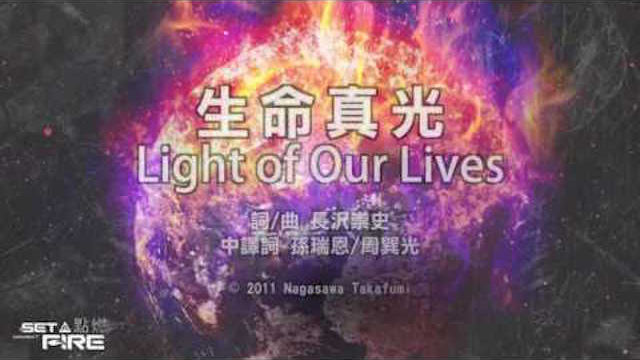 生命真光Light of Our Lives