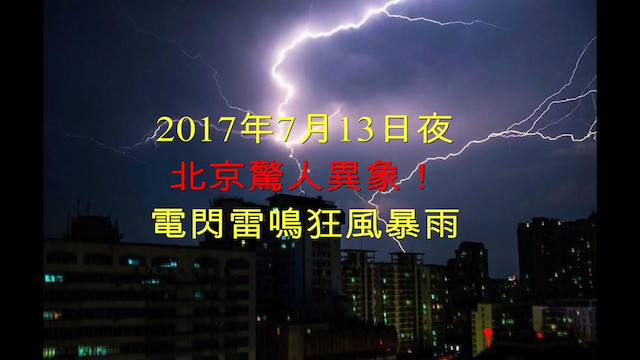 Extreme weather in mainland China