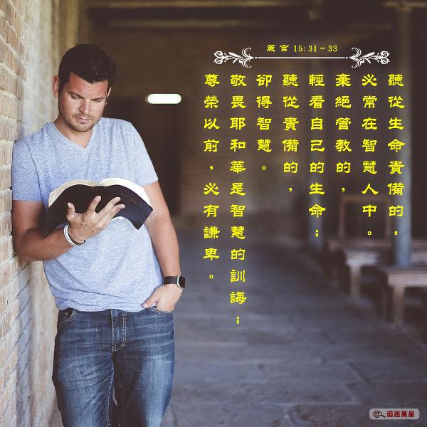 圣经金句-敬畏耶和华是智慧的训诲-智慧金句