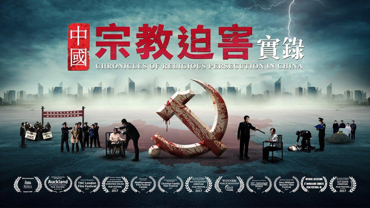 《中国宗教迫害实录》中国基督徒的血泪史