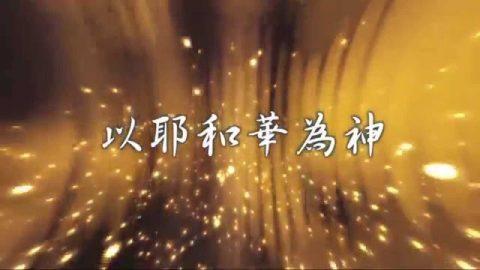 天韵合唱团