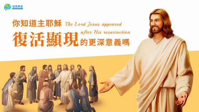 复活,主耶稣复活的意义,主耶稣复活与门徒一起