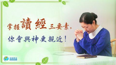 基督徒向神祷告
